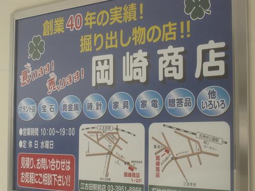 駅広告@岡崎商店(江古田)