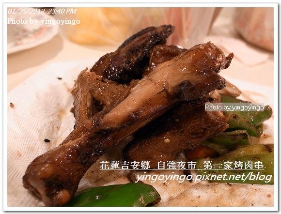 花蓮吉安_第一家烤肉串20120125_R0051003