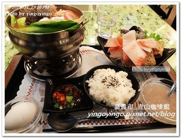 嘉義市_青山咖啡館20111227_R0050183