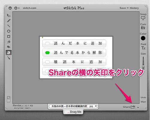 スクリーンショット 2012-01-31 19.32.19