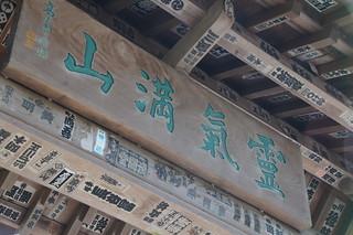 Image of 浄心門. mttakao 高尾山