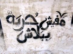 No Freedom is Free - مفيش حرية ببلاش