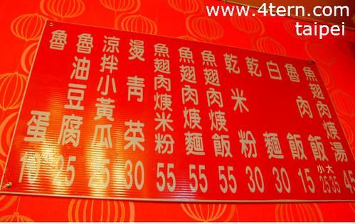 卤肉饭-台湾民众特色小吃
