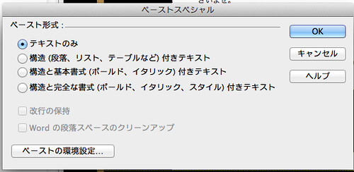 DreamWeaver CS5 ペーストスペシャル