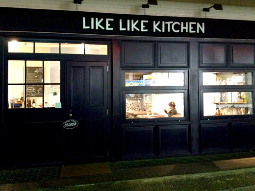 LIKE LIKE KITCHEN 1