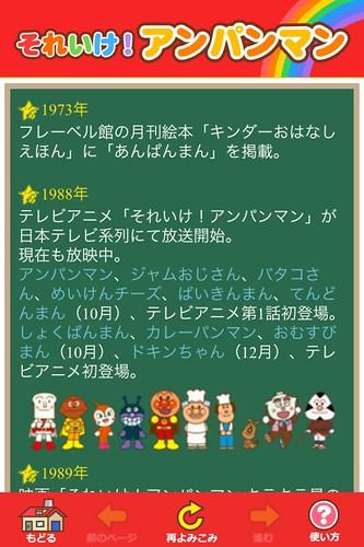 アンパンマンアプリ4