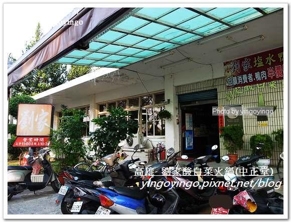 高雄左營_劉家酸白菜火鍋20111224_R0049904