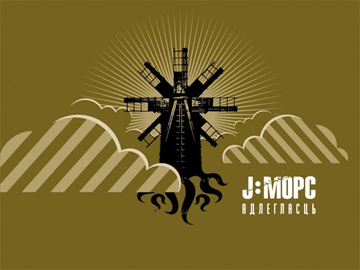 Сяргей Балахонаў. Час вяртацца дамоў | J:МОРС. Адлегласць. West Records, 2007
