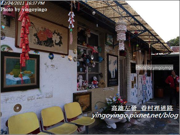 高雄左營_眷村裡迷路20111224_R0049944