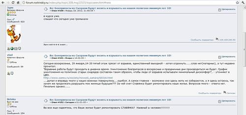 mes-forum-rosh-2012-01-29