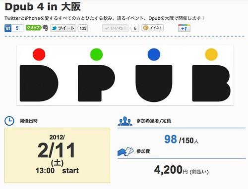 Dpub 4 in 大阪 on Zusaar