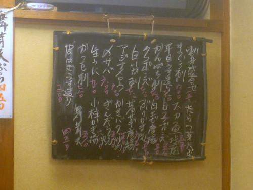 黒板@鳥忠(江古田)