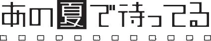 111126 - 預定2012年1月首播的原創動畫《あの夏で待ってる》發表聲優陣容&新角色造型!2012年度劇場版《哆啦A夢:大雄與奇蹟之島》公佈聲優名單!