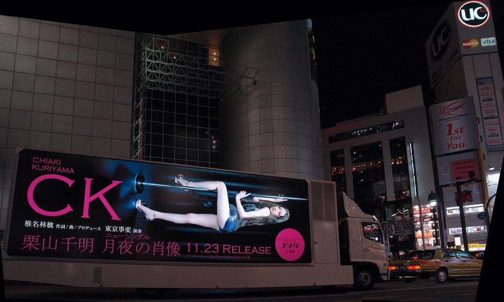 "Chiaki Kuriyama ""Portrait of a moonlit night"" AD trailer"