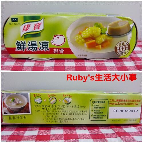 康寶鮮湯凍 (6)