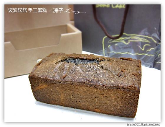 波波諾諾 手工蛋糕 11