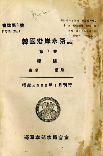 1952 01 『韓国沿岸水路誌』第一巻_1