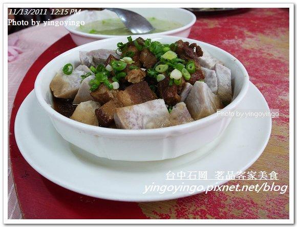 台中石岡_茗品客家美食20111113_R0043912
