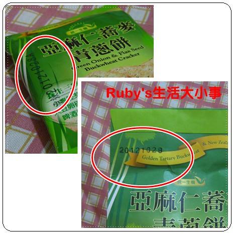 統一生機亞麻仁蕎麥青蔥餅 (9)