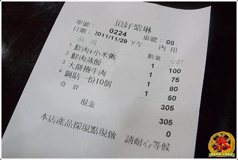 2011.11.29 頂好-紫琳蒸餃-3