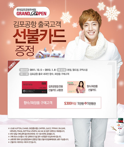 Kim Hyun Joong Lotte Duty Free Promotion [201112]