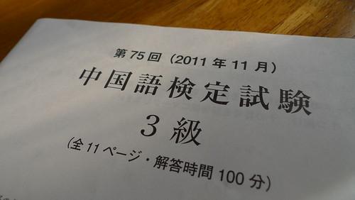 中国語検定試験