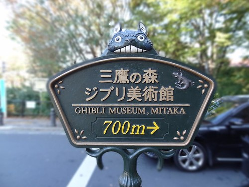 Ghibli Museum - Tokyo by girl from finito
