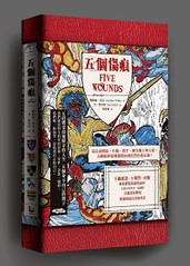 Cover of Chinese Translation of Five Wounds