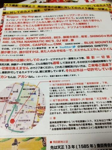 飛田新地2012 第2回新春祭り
