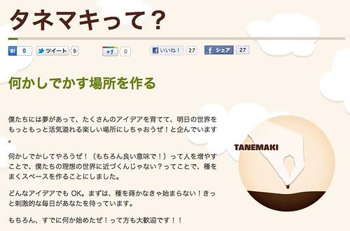 タネマキって? - タネマキ 【コワーキング & シェアオフィススペース】