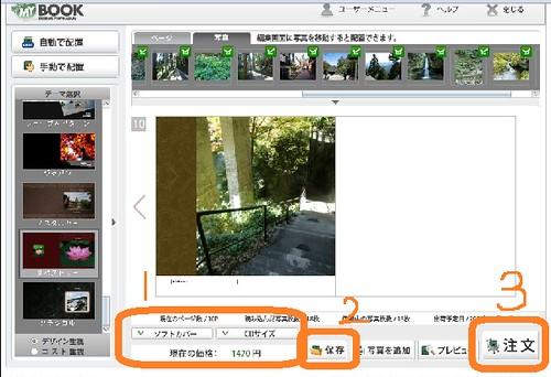 20120111かんたんMyBook-021