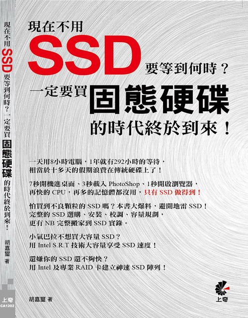ssdcover