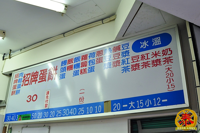 三重-上海蛋餅大王-4
