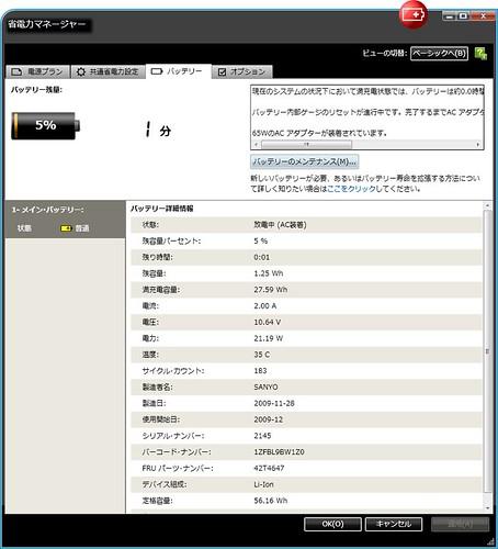 ThinkPad Battery_008