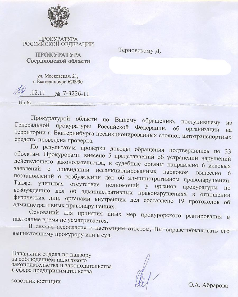 Свердловск парковки прокуратура
