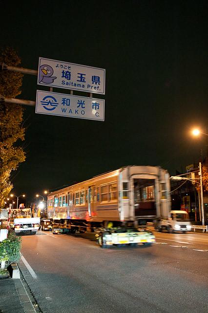 京王電鉄井の頭線 3000系 デハ3078陸送とコバトン