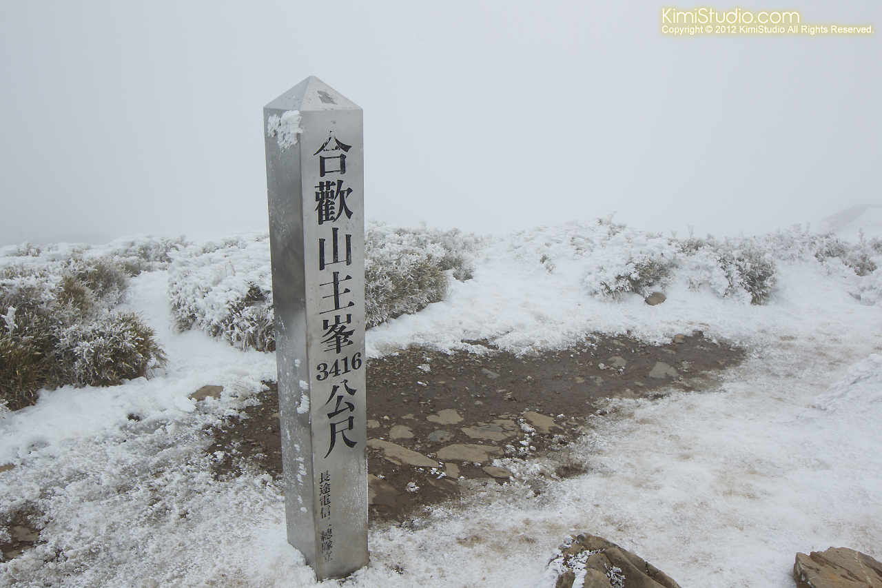 2012.01.31 Hohuan Mountain-043