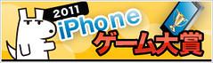 bnr_2011game