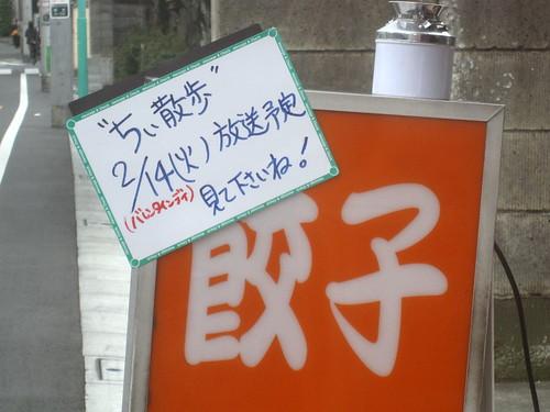 看板@桜台の餃子家(桜台)
