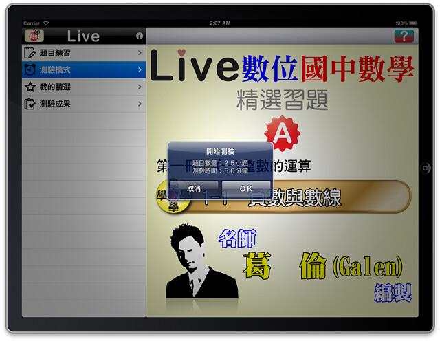 Live iPad App─測驗模式之進入題示畫面─包含總題數與總測驗時間