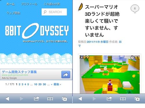 8bitOdyssey を iPhone で表示