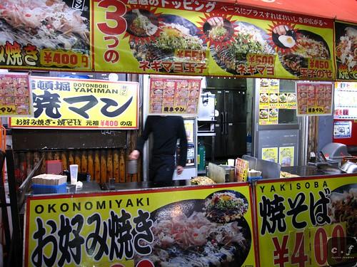 japan Dōtonbori Street 道頓堀  osaka 001