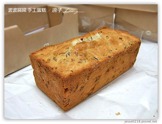 波波諾諾 手工蛋糕 19