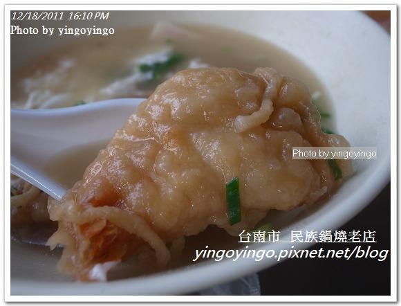 台南市_民族鍋燒老店20111218_R0049823