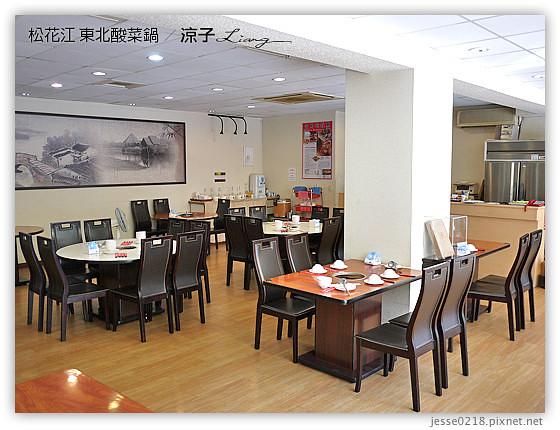 松花江 東北酸菜鍋 8
