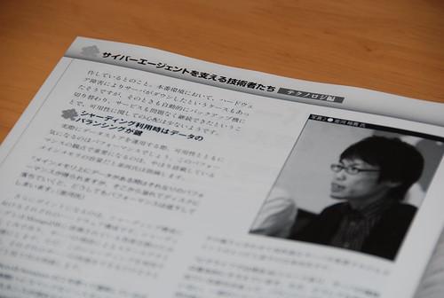 WEB+DB PRESS(gihyo.jp) MongoDB 取材