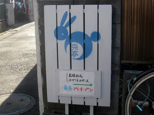 看板@兎亭(江古田)