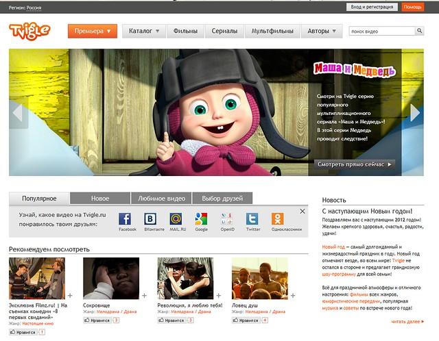 Внешний вид сайта Tvigle.ru