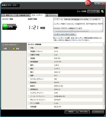 ThinkPad Battery_009