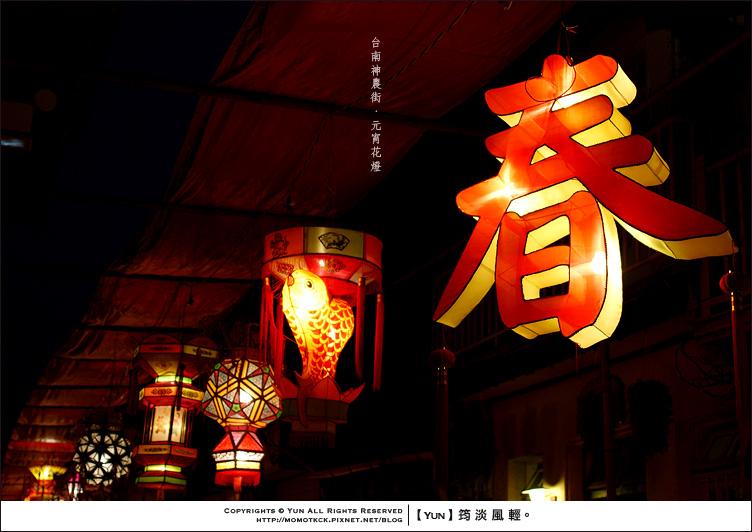 旅行︱台南.神農街元宵花燈~慢步懷舊氛圍、歡慶元宵佳節